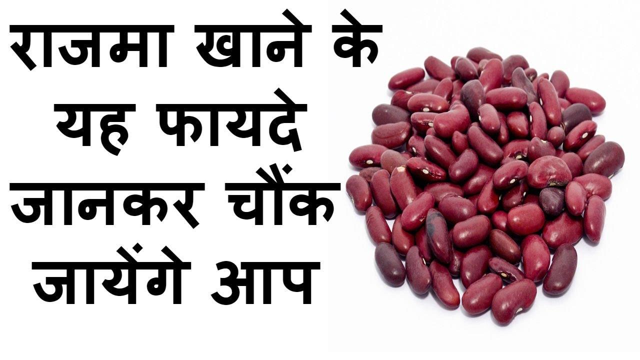 Photo of राजमा खाने से होते हैं बेहद फायदे, कई बीमारियों के लिए करती हैं रामवाण की तरह असर, अभी पढ़िये