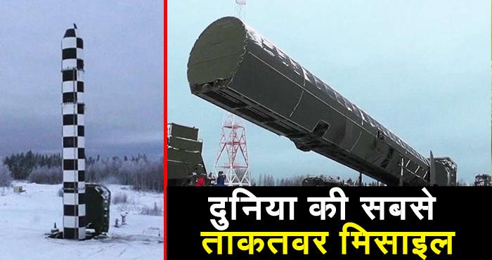 दुनिया की सबसे ताक़तवर मिसाइल