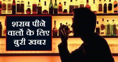 शराब पीने वालों के लिए बुरी खबर
