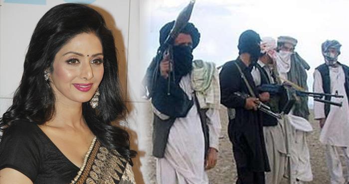 इन वजहों से श्रीदेवी का नाम सुनते ही गोलीबारी बंद कर देते हैं अफगानी आतंकी, जानें