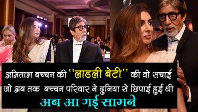 सामने आया अमिताभ बच्चन की बेटी श्वेता नंदा की रियल लाइफ का सच, जानकर हैरान रह जाएंगे
