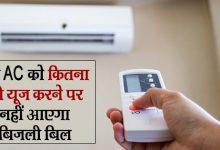 इस AC को कितना भी यूज करने पर नहीं आएगा बिजली बिल, महीनों बचा सकते हैं हजारों रुपये
