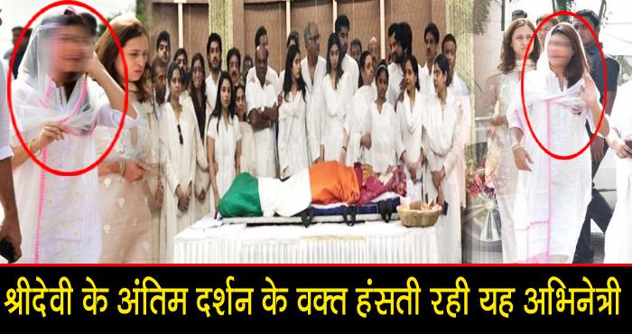 श्रीदेवी के अंतिम संस्कार के वक्त ज़ोर-ज़ोर से हंस रहीं थीं यह अभिनेत्री, लोगों ने ऐसे सिखाया सबक