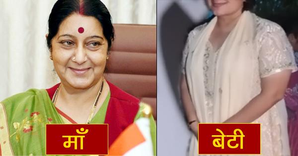 बेहद बोल्ड और खूबसूरत हैं विदेश मंत्री सुषमा स्वराज की बेटी, देखकर नहीं होगा यकीन- देखें