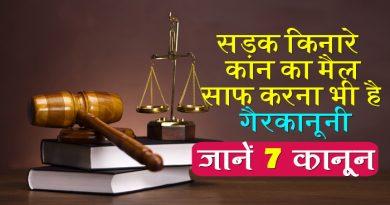 भारतीय कानून, भारत के 7 ऐसे कानून जो जानने चाहिए हर भारतीय नागरिक को, आप भी जानें