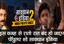 बंद होने वाला है टीवी का पॉपुलर शो सावधान इंडिया, सामने आई चौकाने वाली वजह