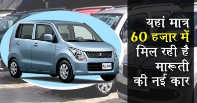 यहाँ केवल 60 हजार रुपए में मिल रही है मारुती की WAGONR, जल्द उठाएं इस बेहतरीन ऑफर का लाभ