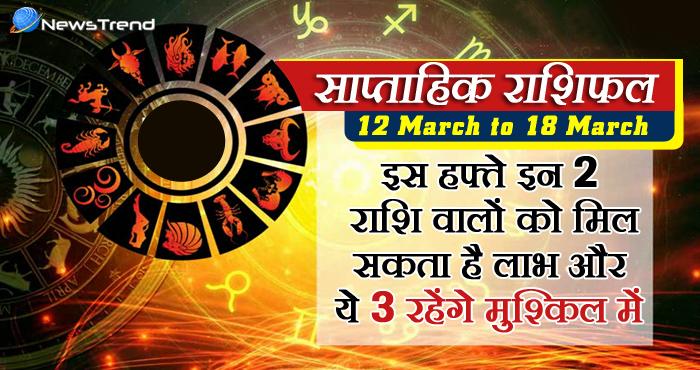 weekly 12 march to 18 march 2018, 12 march horoscope, 12 मार्च राशिफल, weekly horoscope, Rashifal 12 march, Weekly astrological predictions, Rashifal, weekly rashifal, साप्ताहिक राशिफल.