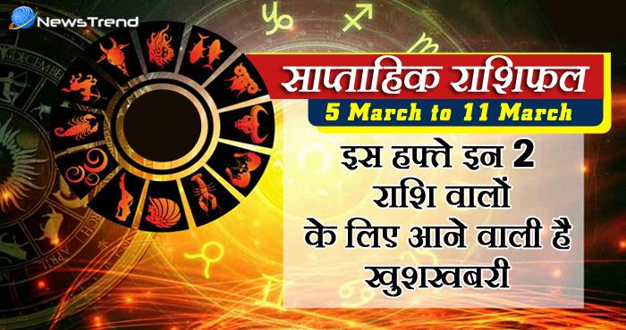 weekly 5 march to 11 march 2018, 5 march horoscope, 5 मार्च राशिफल, weekly horoscope, Rashifal 5 march, Weekly astrological predictions, Rashifal, weekly rashifal, साप्ताहिक राशिफल