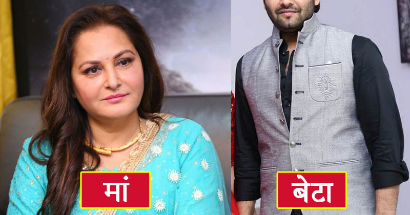 फिल्म जगत की मशहूर अभिनेत्री जयाप्रदा का बेटा है बहुत ही हैंडसम, कर चुका है फिल्मों में एंट्री