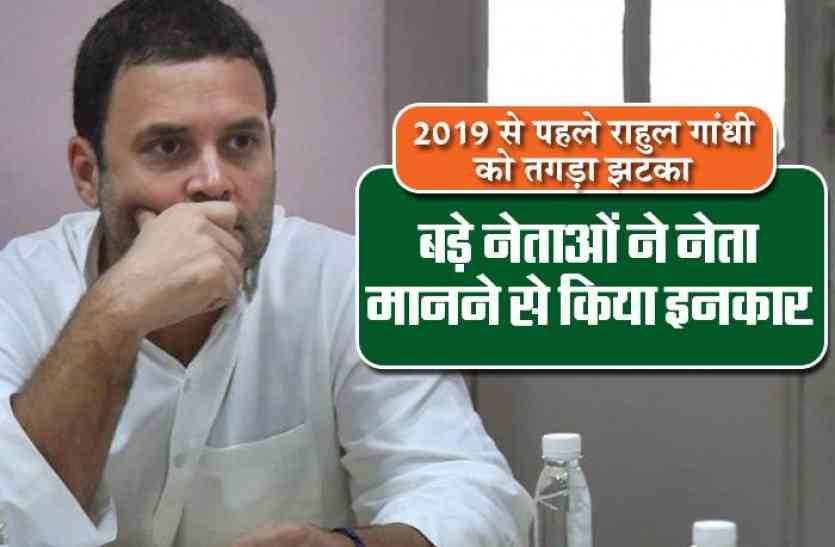 टूट गया राहुल गांधी का सबसे बड़ा सपना, लोकसभा चुनाव से पहले लगा जोरदार झटका