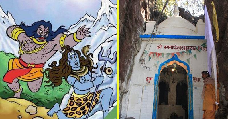 रूपनाथ मंदिर, भस्मासुर के डर से छुपकर बैठे थे भगवान शिव रूपनाथ मंदिर में