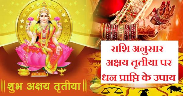 अक्षय तृतीया पर अपनी राशि अनुसार करेंगे पूजन और खरीदारी, तो मां लक्ष्मी की कृपा से बरसेगा धन