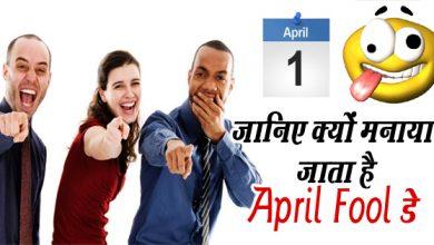 जानिए क्यों मनाया जाता है 'मूर्ख दिवस यानि अप्रैल फूल' और क्या है इसका इतिहास