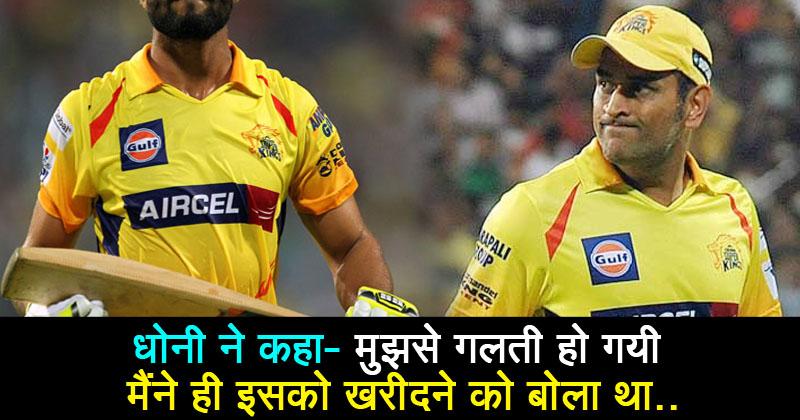7 करोड़ के इस खिलाड़ी ने चेन्नई सुपरकिंग्स को कर दिया बर्बाद, धोनी बोले मुझसे गलती हो गयी इसको ..