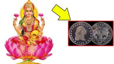 Photo of अगर आप के पास है ये सिक्का तो आप भी बन सकती है करोड़पति, जानिये क्यों है इसकी क़ीमत करोड़ों में
