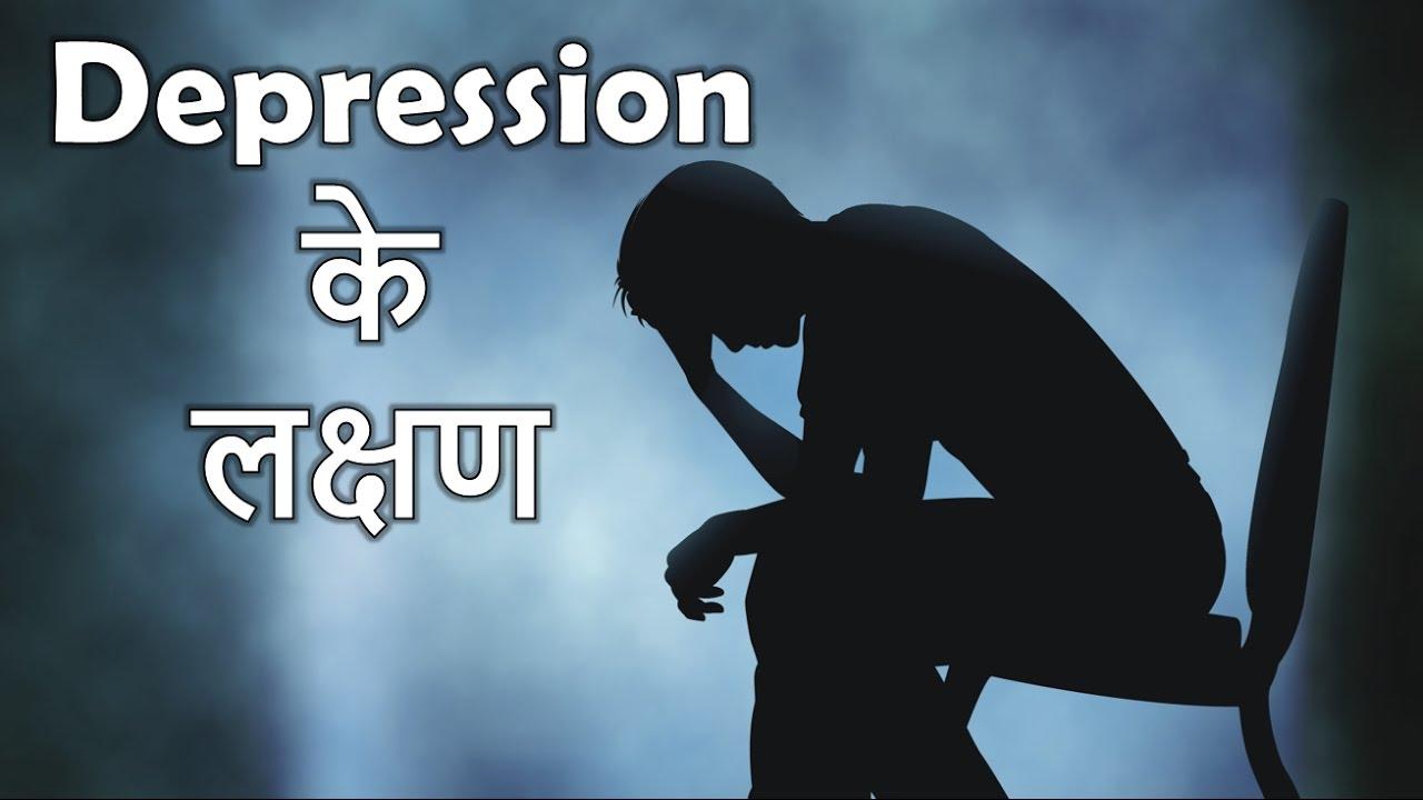 अगर आप में दिखते हैं ये लक्षण तो हो जाइये सावधान वरना हो जाएंगे डिप्रेशन के शिकार
