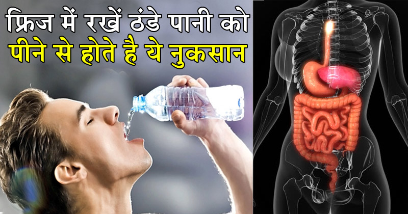 फ्रिज का चिल्ड पानी पीना, फ्रिज का चिल्ड पानी पीना से होने वाले नुकसान