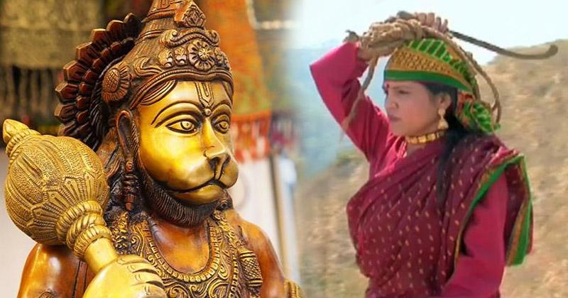 द्रोणगिरी पर्वत, हनुमान जी की एक भूल की सजा आज तक भुगत रही है यहाँ की महिलाएँ