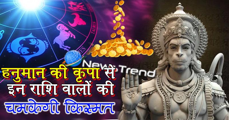 भगवान हनुमान जी दे रहे हैं वरदान, इन राशियों को मिलेगा धन और अपार खुशियां