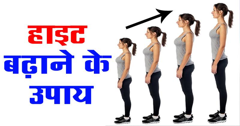 लम्बाई बढ़ाने के उपाय, इस तरह से बढ़ा सकते हैं अपनी लम्बाई