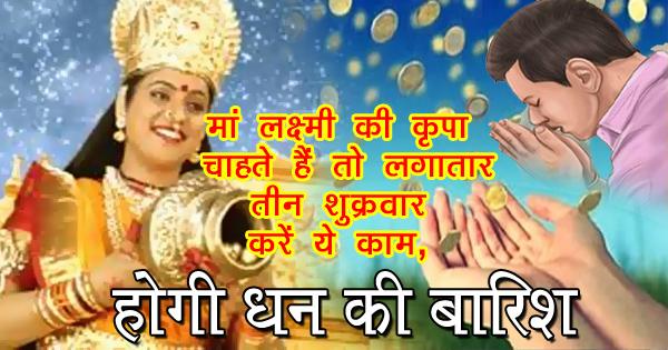 मां लक्ष्मी की कृपा चाहिए तो लगातार तीन शुक्रवार करें ये काम, होने लगेगी धन की बारिश
