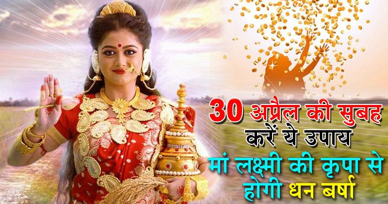 मां लक्ष्मी की कृपा चाहते हैं तो 30 अप्रैल की सुबह कर लीजिए ये उपाय, होने लगेगी धन वर्षा