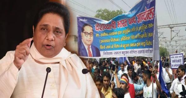 भारत बंद पर मायावती ने दिया बयान