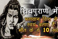 बाएं हाथ का फड़कना है काल का संकेत, शिवपुराण में शिवजी ने स्वयं बताए हैं मौत के ये 10 संकेत