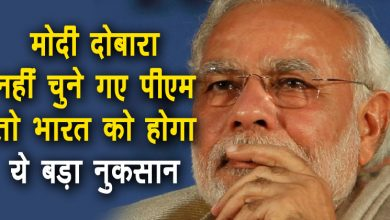 पीएम मोदी अगर 2019 में नहीं बने दोबारा प्रधानमंत्री, तो जानिए क्या होगा देश का हाल