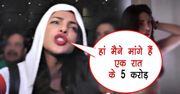 एक रात के लिए 5 करोड़ मांगकर बेइज्जत हुई प्रियंका चोपड़ा, पूरी ख़बर जानकर उड़ जाएंगे होश