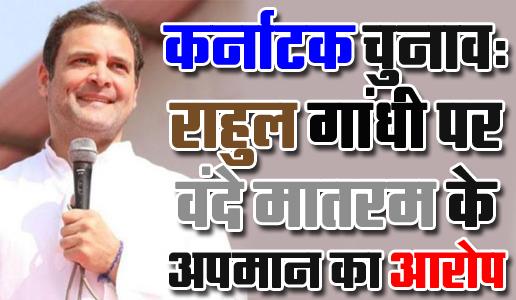 राहुल गांधी ने किया वंदे मातरम का अपमान, बीजेपी बोली 'पूरे देश को अपनी संपत्ति समझते हैं राहुल'