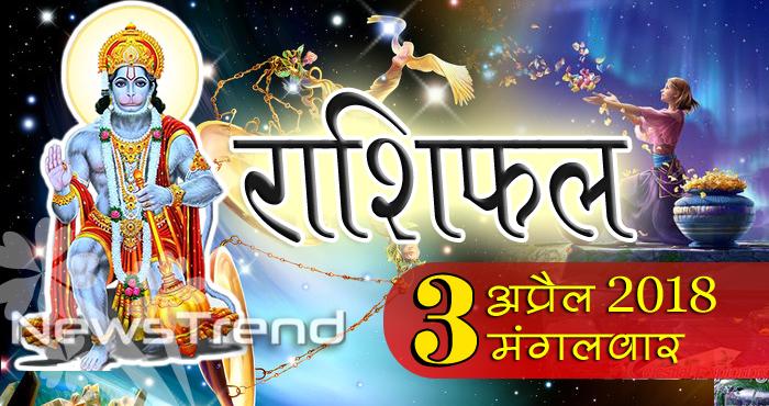 Rashifal 3 april 2018, 3 april horoscope, 3 अप्रैल राशिफल, astrological predictions, daily predictions, आज का राशिफल, दैनिक राशिफल, राशिफल, राशिफल 3 अप्रैल