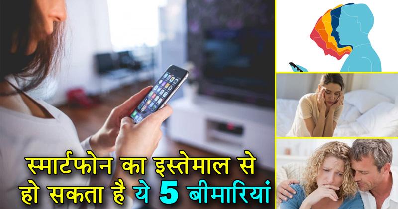 स्मार्टफोन इस्तेमाल, स्मार्टफोन इस्तेमाल से हो सकता हैं बीमारियां