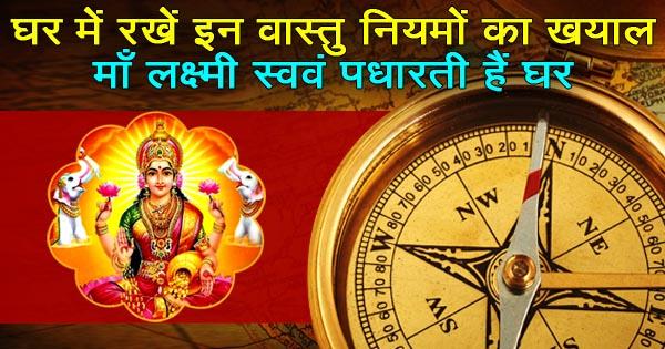 धन की देवी माँ लक्ष्मी, घर में रखें इन वास्तु नियमों का ख़याल