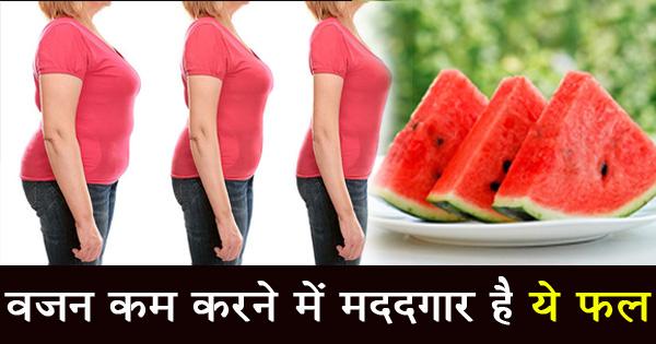 तरबूज, तरबूज खाने से वजन को कम करने में है काफी मददगार
