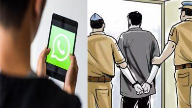 व्हाट्सऐप पर ग्रुप चला रहे हैं तो हो जाएं सावधान, पुलिस ने जारी की है ऐसी चेतावनी