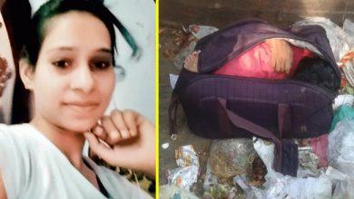 महिला को मारकर सूटकेस में छुपाया शव, सूटकेस में छुपाया शव