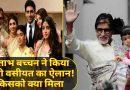 महानायक अमिताभ बच्चन ने बनाई वसीयत, जानिए अभिषेक के हिस्से में आई कितनी दौलत