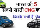 भारत में उपलब्ध 5 ऐसी CNG कारें जो आपके बजट में हैं, डालिए इनपर एक नजर