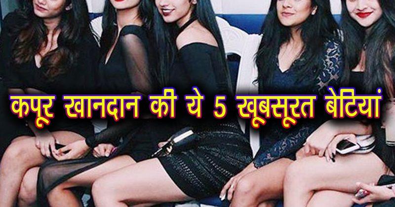 कपूर खानदान की ये 5 खूबसूरत बेटियां हैं अब तक कुंवारी, सोनम के बाद लगेगा इनका नंबर