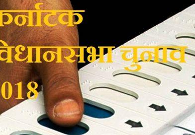 कर्नाटक में थमा चुनावी प्रचार, जानिये कैसा है सूबे का मिजाज?