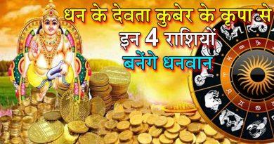 धन के देवता कुबेर रहेंगे मेहरबान, इन 4 राशियों को मिलेगी सफलता, बनेंगे धनवान