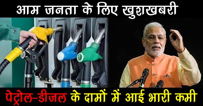 मोदी सरकार ने दी बड़ी खुशखबरी, 'पेट्रोल-डीजल के दामों में आई भारी कमी'