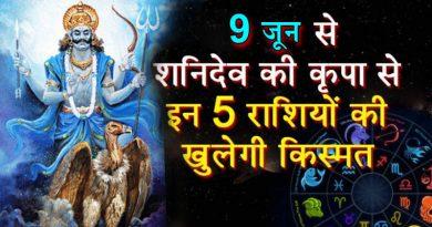 9 जून दिन शनिवार से शनि देव होंगे प्रसन्न, इन 5 राशियों का बदलेगा भाग्य