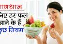 सेहत बनाने के लिए खाते हैं फल तो उन्हें खाने के नियम भी जान लीजिए, वरना पड़ेगा पछताना