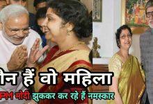 एक महिला जिसके आगे भारत के प्रधानमंत्री को झुकाना पड़ा अपना सिर, जानकर रह जाएंगे दंग