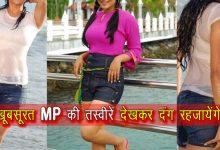 भारत की खूबसूरत MP की तस्वीरें देखकर हो जाएंगे दीवाने, देखिये इनकी बोल्ड तस्वीरें