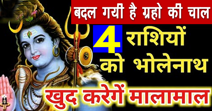 इन 4 राशियों पर बरस रही भगवान भोलेनाथ की कृपा, कहीं आप भी तो नहीं शामिल?