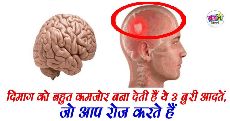 आपकी रोजाना की यह आदतें करती है दिमाग को कमजोर, हो जाइए सावधान